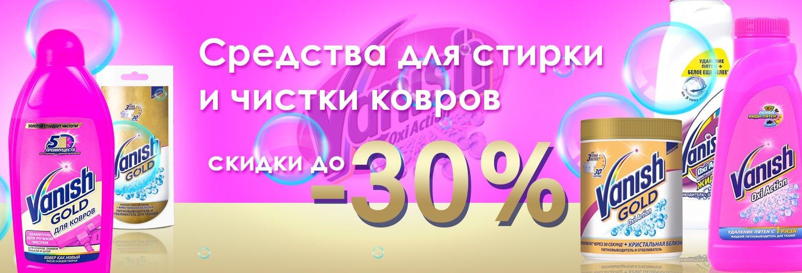 vanish - 30%