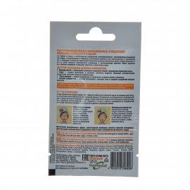 Маска для лица COMPLIMENT Распаривающая, омолаживающе-очищающая для всех типов кожи Коэнзимы молодости Q10+R Саше 7мл