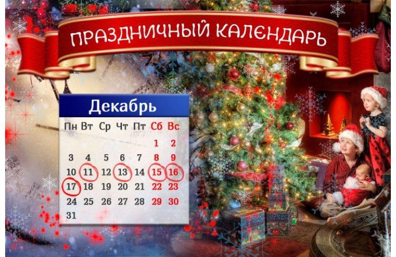Календарь праздников декабря. 2-я декада.