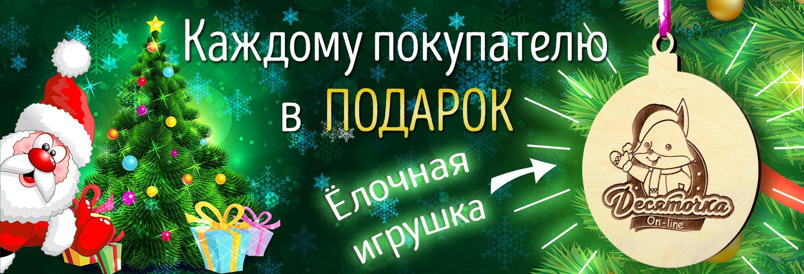 #В Новый год вместе Десяточкой!
