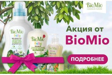BioMio - уборка в удовольствие