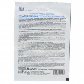 Маска для лица тканевая BEAUTY VISAGE Гиалуроновая для всех типов Глубокое увлажнение 25мл