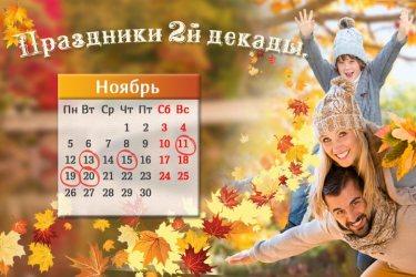 Календарь праздников. 2-я декада!