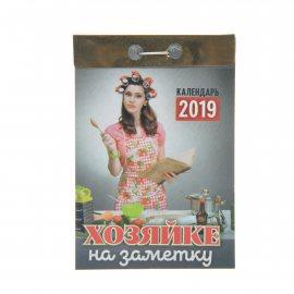 Календарь отрывной Хозяйке на заметку