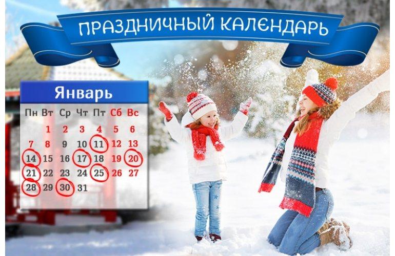 Календарь праздников января. 2-я декада.
