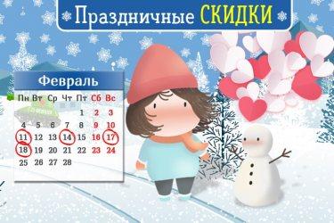 Календарь скидок февраля. 2-я декада 2019 г.
