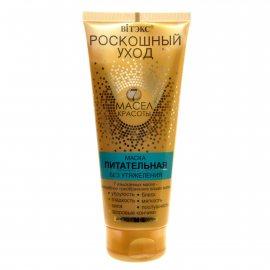 Маска для волос BITЭКС РОСКОШНЫЙ УХОД Питательная для всех типов волос 7 масел красоты,без утяжеления 200мл