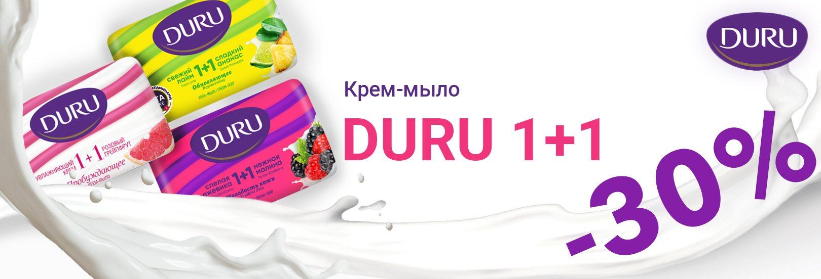 # свежесть с DURU