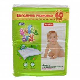 Пеленки HELEN HARPER Soft&Dry одноразовые впитывающие 40х60 60шт