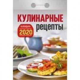 Календарь отрывной Кулинарные рецепты