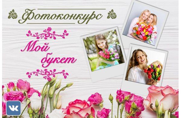 """ФОТОконкурс - """"МОЙ БУКЕТ!"""""""