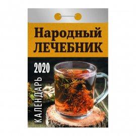 Календарь отрывной Народный лечебник