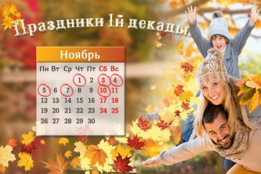 Календарь праздников. 1-я декада.