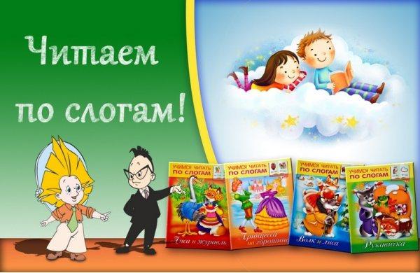 Учимся читать с сайтом Десяточка.рф