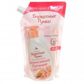 Крем-мыло жидкое для рук БАРХАТНЫЕ РУЧКИ Интенсивное питание Дой-пак 500мл