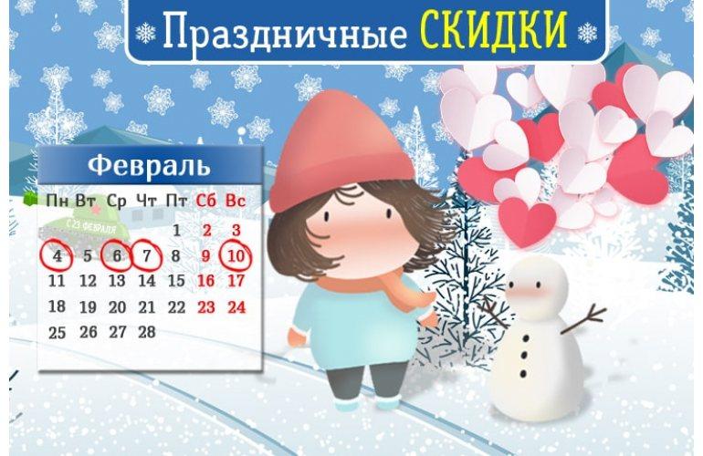 Календарь скидок февраля. 1-я декада 2019 г.