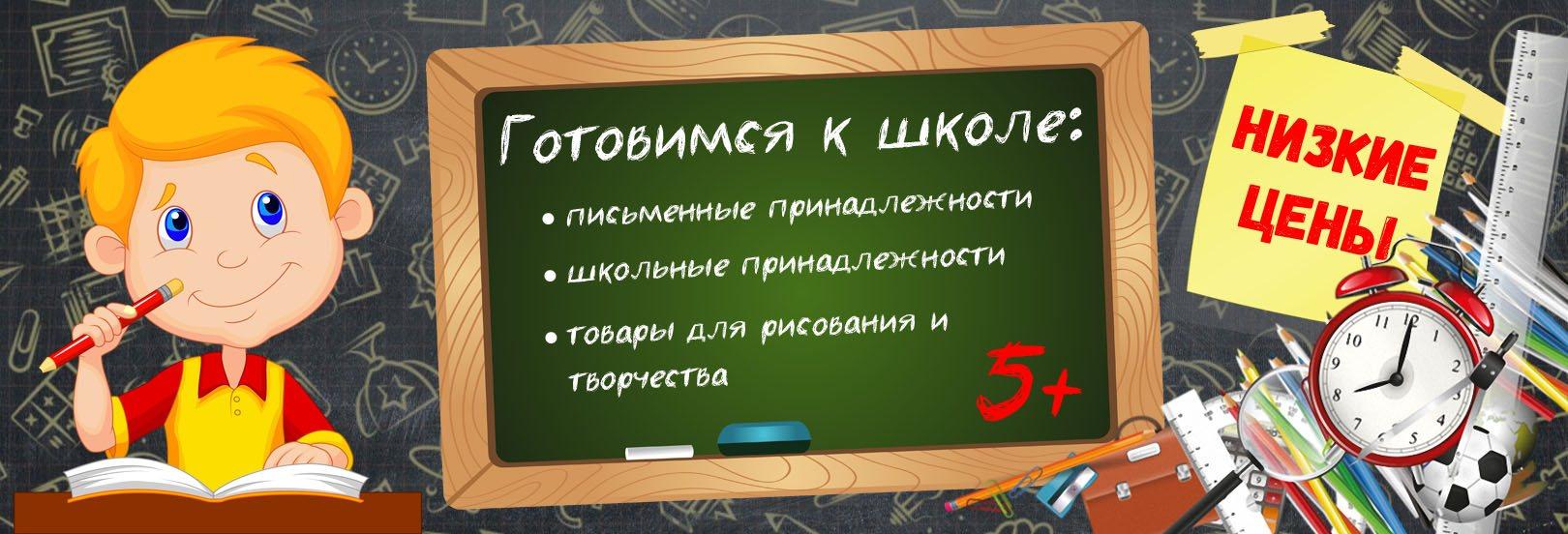 #а ты готов к школе?