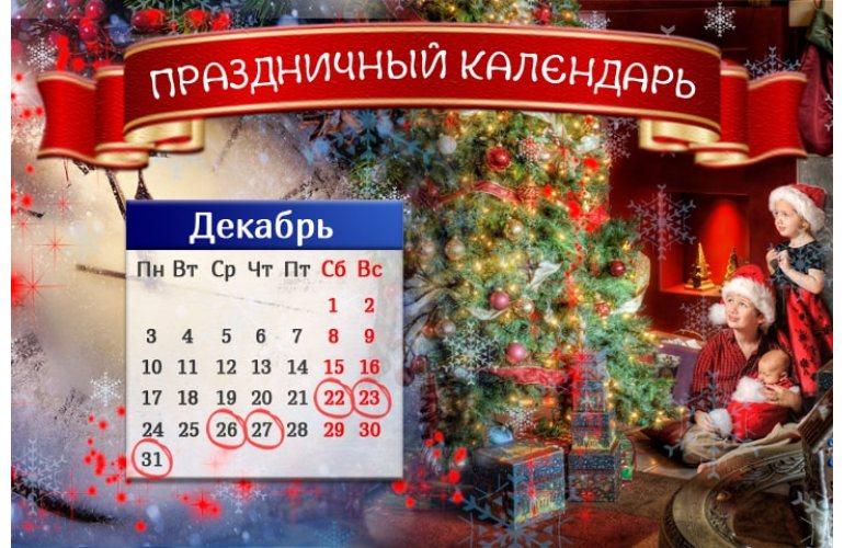 Календарь праздников декабря. 3-я декада.