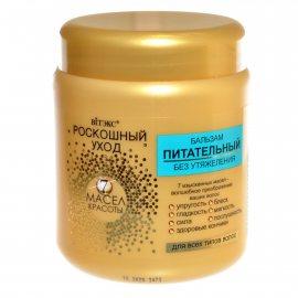 Бальзам для волос BITЭКС РОСКОШНЫЙ УХОД Питательный для всех типов волос 7масел красоты, без утяжеления 450мл