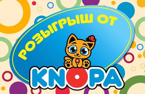 Подарки от KNOPA