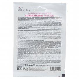 Маска для лица тканевая BEAUTY VISAGE Коллагеновая для зрелой ANTI-AGE 25мл