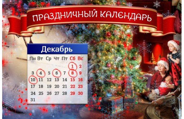 Календарь праздников декабря. 1-я декада.
