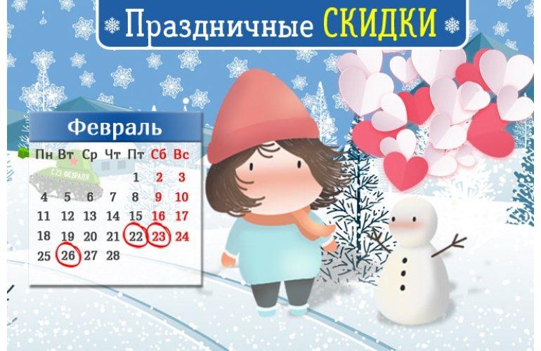 Календарь скидок февраля. 3-я декада 2019 г.