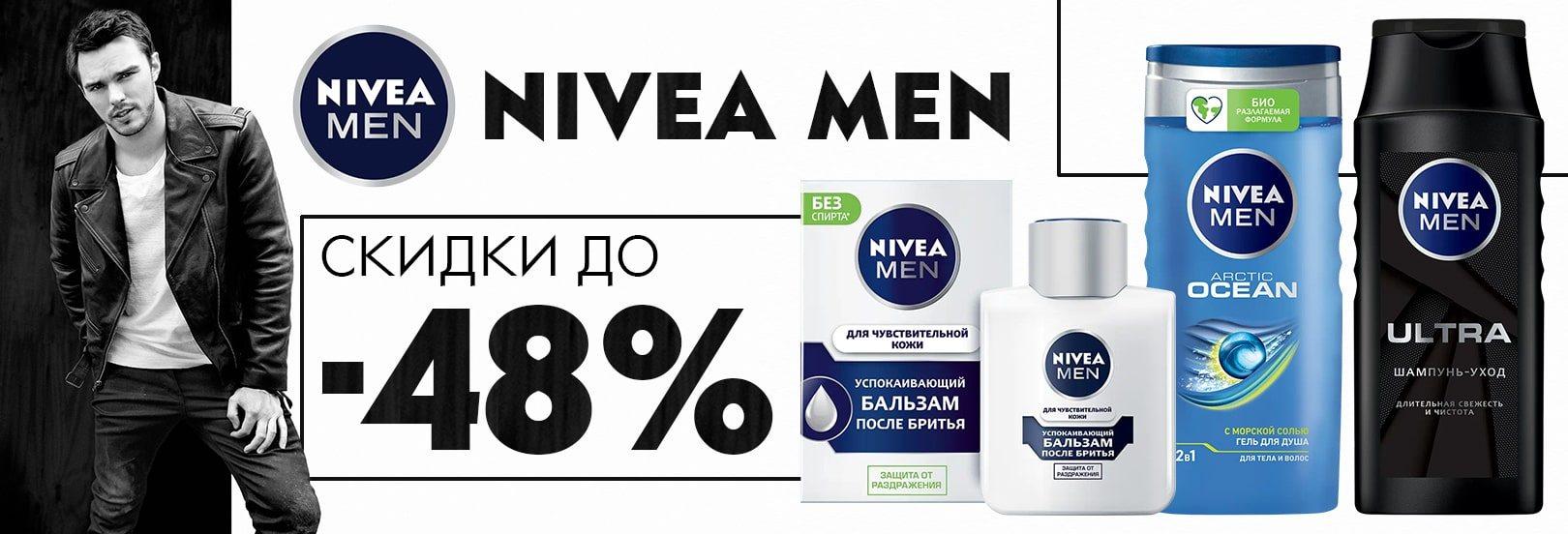 #для мужчин