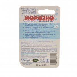 Помада губная МОРОЗКО гигиеническая Защищает от холода и ветра 2.80г