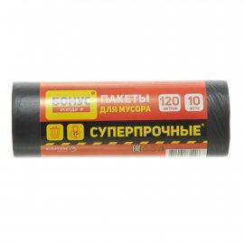 Мешок для мусора БОНУС Всегда+ 120л 10шт Суперпрочные