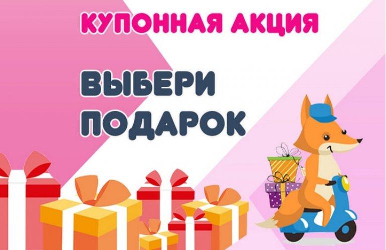 Выбери себе подарок!