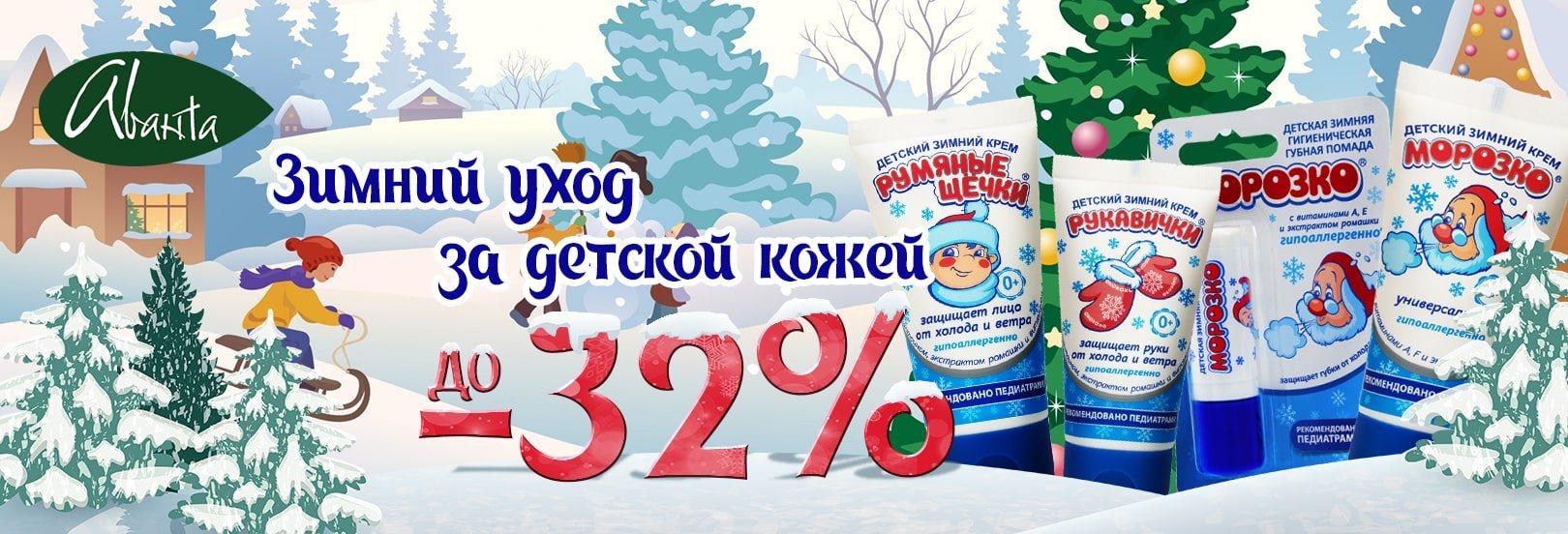 #защита от холода