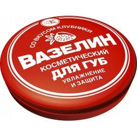 Вазелин для губ ФИТОкосметика косметический со вкусом клубники увлажн.и защ. 10г