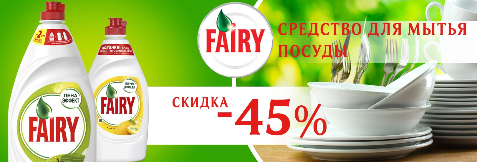 fairy - 45%