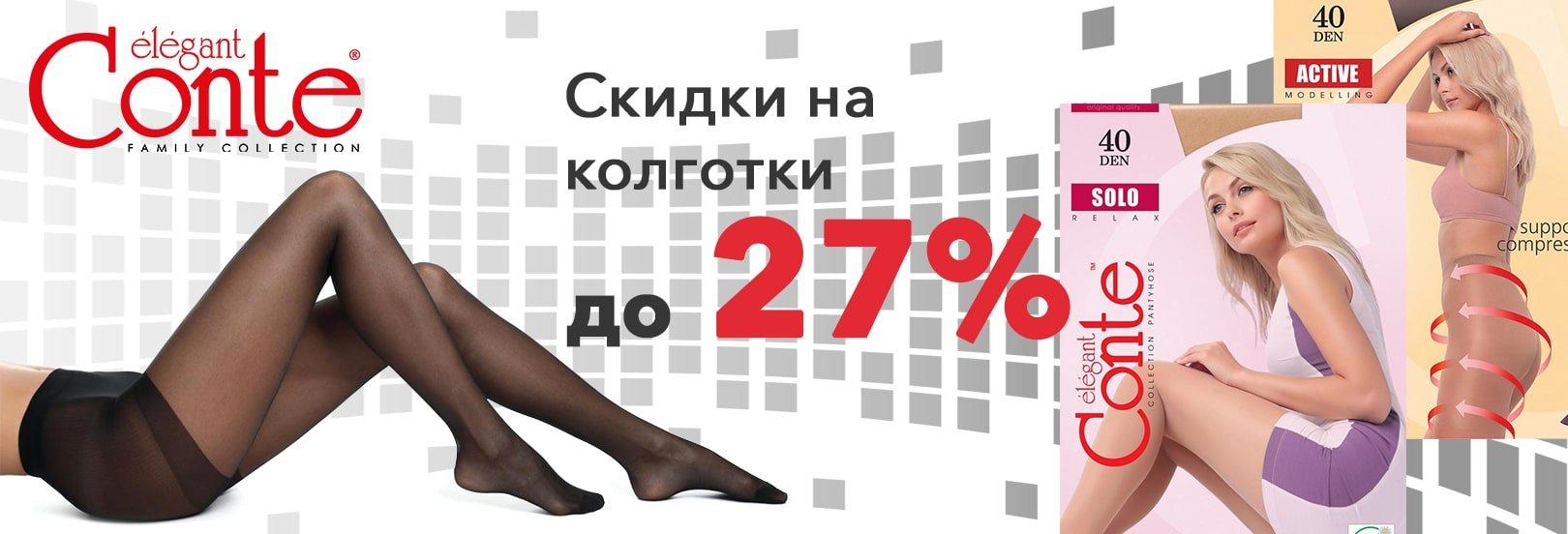 -27% колготки!!!