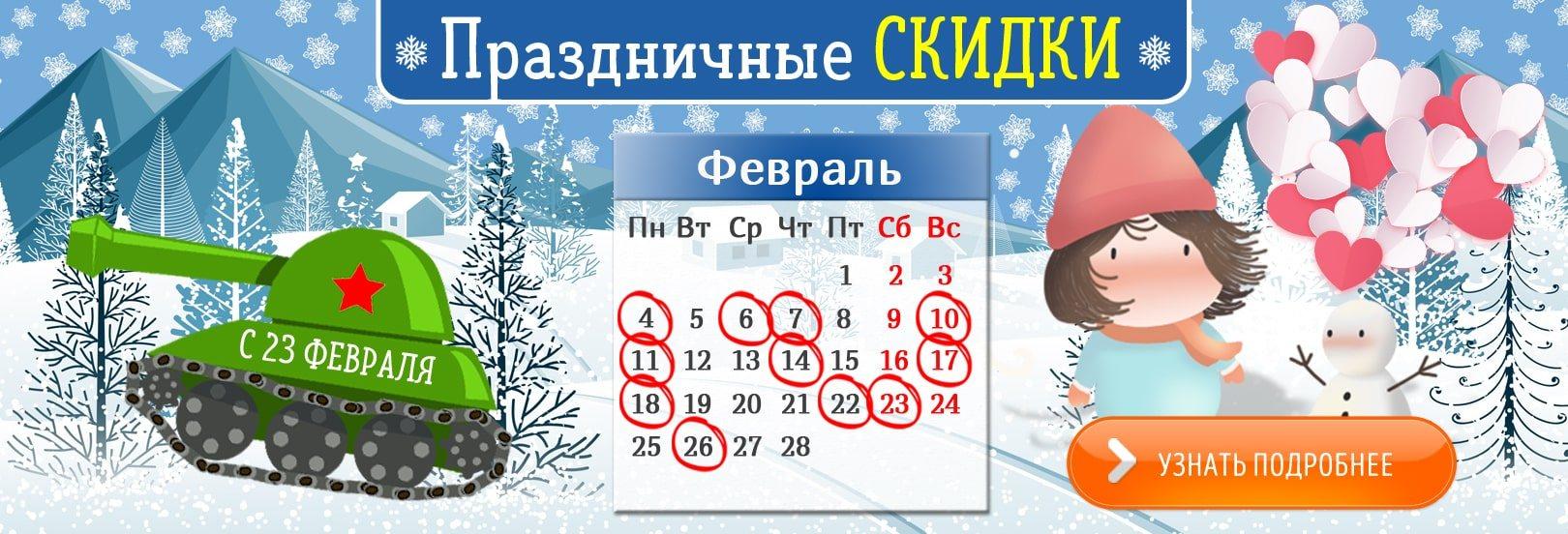 Праздничные% - 02.19