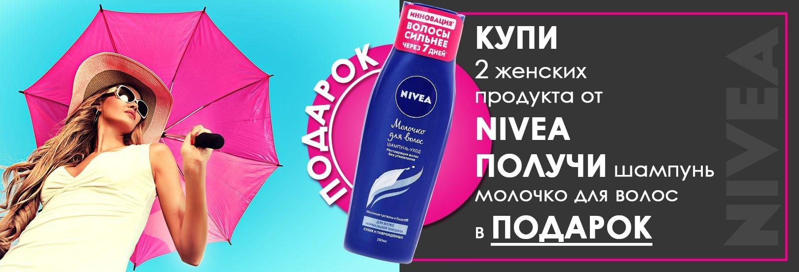nivea - шамп в подарок